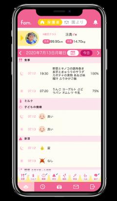 スマートフォンでのアプリ画面